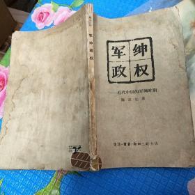 军绅政权――近代中国的军阀时期