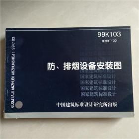 99K103防、排烟设备安装图