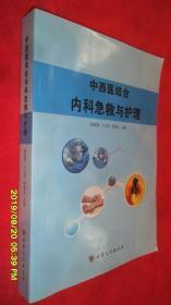 中西医结合内科急救与护理