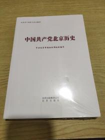 北京市干部进修培训教材——中国共产党北京汗青