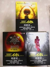 三体(全三本) 刘慈欣签名