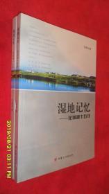 湿地记忆—花城湖十五年