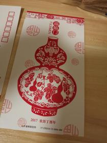 企业金卡一葫芦贺年有奖明信片