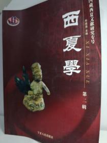 西夏学(第二辑):中国藏西夏文献研究专号