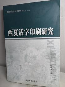 西夏活字印刷研究