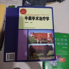 牛病手术治疗学