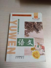 北京市义务教育课程改革实验教材 语文 第11册(六年级上学期用)无笔迹