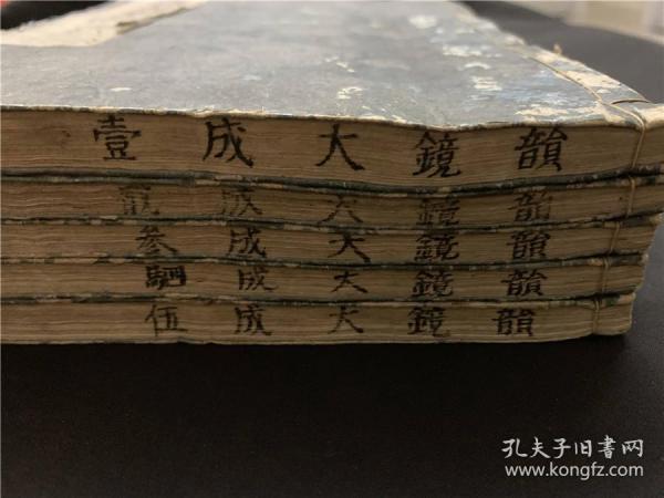 韵镜诸钞大成5册全,宝永二年和刻本,古代诗学语言学音韵学
