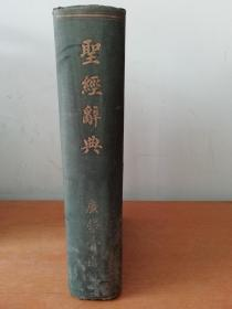 圣经辞典     (民国)