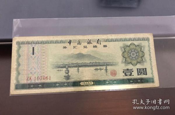 外汇兑换券1979年一元,壹元,1元