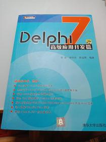 Delphi 7高级应用开发篇