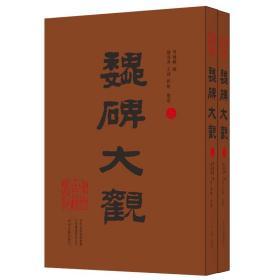 魏碑大观(套装全二册)
