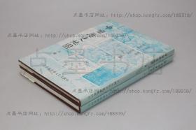 私藏好品《中国历史地图》 16开精装全二册 程裕光 徐圣谟 主编 1980年初版