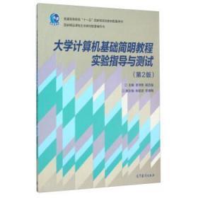 大学计算机基础简明教程实验指导与测试(第2版)