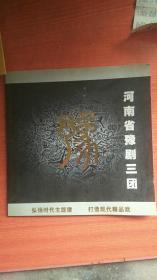 河南省豫剧三团