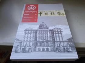 中国印钞造币 2018年第2期 中国钱币【增刊】