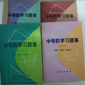 中等数学习题集(全四册)