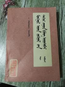蒙古古代文学一百篇(第二册)蒙文