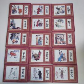 连环画:红楼梦 1-16册 (缺第十五)