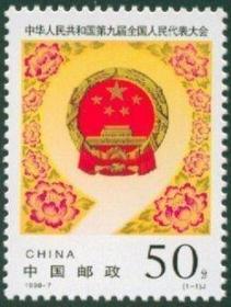 1998-7《中国第九届全国人大》编年邮票  原胶全品