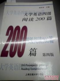 大学英语四级阅读200篇(第四版) 杨荣泉  著  9787313015075  上海交通大学出版社