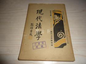 《现代法学》第一卷 创刊号