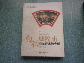上海老城厢丛书  白相城隍庙----百年旺市数今朝