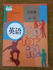现货九年级英语全一册课本
