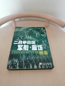 二战参战国军衔.服饰图鉴