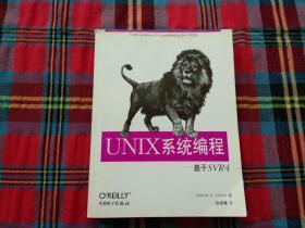 UNIX系统编程: 基于SVR 4