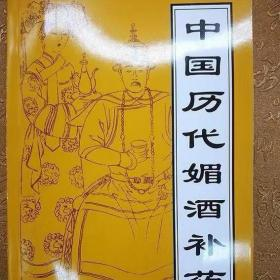 中国历代媚酒补药