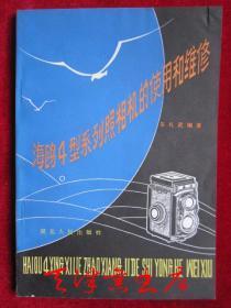 海鸥4型系列照相机的使用和维修(1982年1 版1印)