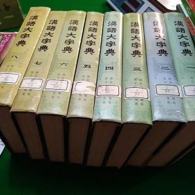 汉语大字典 (全集)