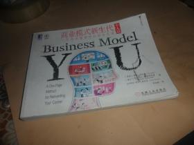 商业模式新生代(个人篇):一张画布重塑你的职业生涯 (正版现货)