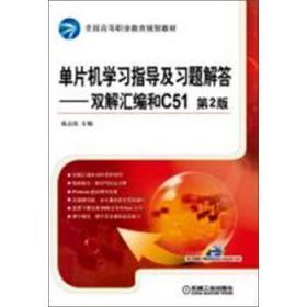 单片机学习指导及习题解答:双解汇编和C51(第2版)/全国高等职业教育规划教材