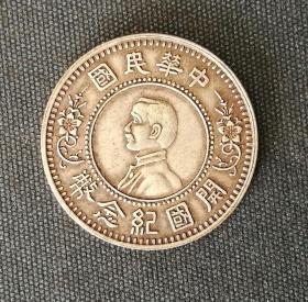 10386号    中华民国17年孙中山像背十枚当一圆开国纪念币(一角)