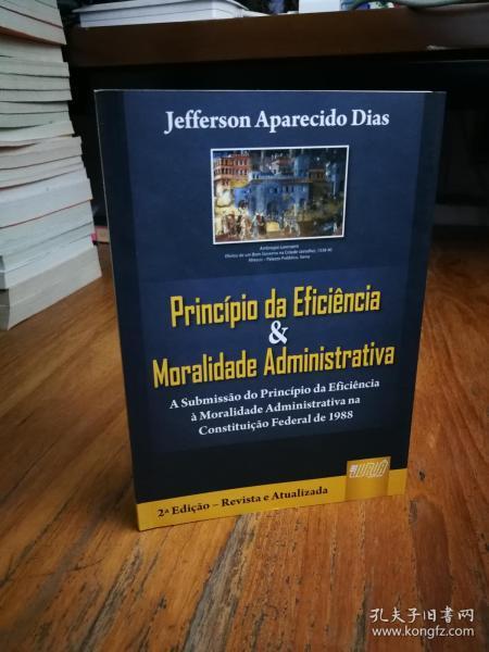 Princípio da Eficiência e Moralidade Administrativa【葡萄牙原版】