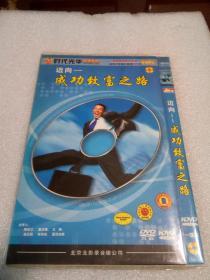 迈向成功致富之路:时代光华管理课程DVD光盘1张(陈安之  曾仕强  王琳  余正昭  林有田 夏目志郎主讲  普通简装)