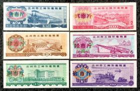 (甘肃)兰州市工种补差粮票1974全6枚