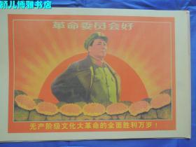 无产阶级文化大革命胜利万岁(实物品如图,自鉴)宣传画