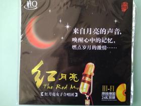 CD碟  红月亮   红月亮女子合唱团