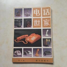 电话世家 封面设计张德宽 插图夏光宇 军事科技知识普及丛书