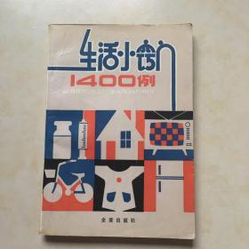 生活小窍门1400例 本书被北京图书节列为十大优秀畅销书之一