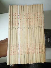 人民日报[ 2003年缩印合订本1-9月份和12月份下半月共计19本