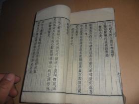 竟无小品 (16开 民国木刻线装   支那内学院藏版)