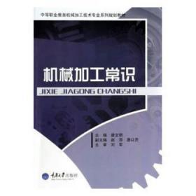 全新正版图书 机械加工常识 唐文钢 重庆大学出版社 9787562479833只售正版图书