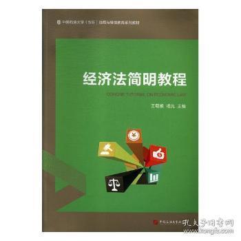全新正版图书 经济法简明教程 王菊娥 中国石油大学出版社 9787563658213只售正版图书