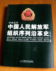 [浴血走来]-中国人民解放军组织序列沿革史1927-2010-[上下册-签赠本]