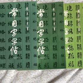 常用字字帖,1-5合订本,第1-2册合订,第3-4册合订,第5册单册,楷隶行草篆五体毛笔软笔书法