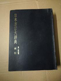 原版日文书 日本方言大辞典 、索引   (见图)